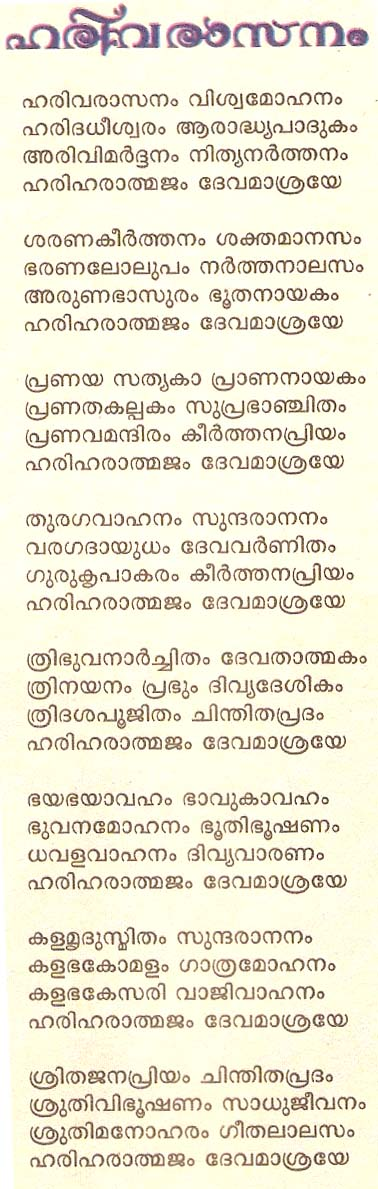 Harivaraasanam Lyrics in Malayalam
